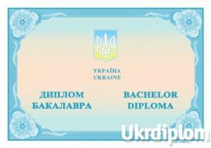 Диплом бакалавра 2014 - 2017