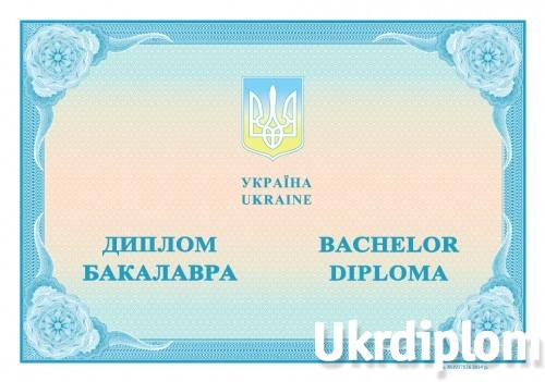 Диплом бакалавра 2014 - 2017года