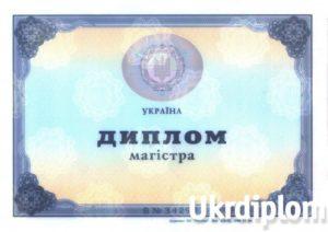 Диплом магистра 2000-2010
