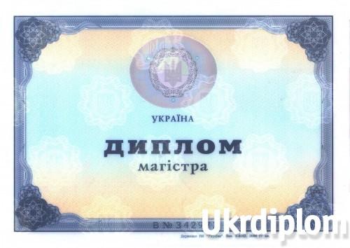 Диплом магистра 2000-2010года
