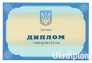 Диплом специалиста 2011-2014