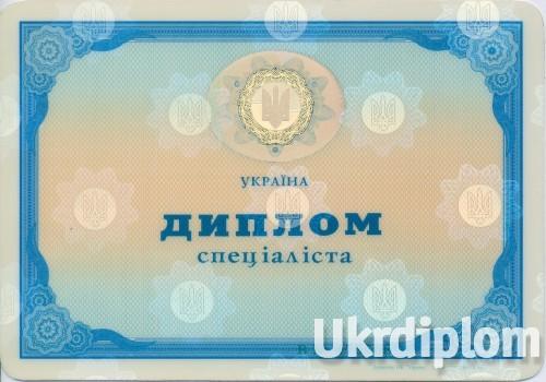 Диплом специалиста 2000-2010года