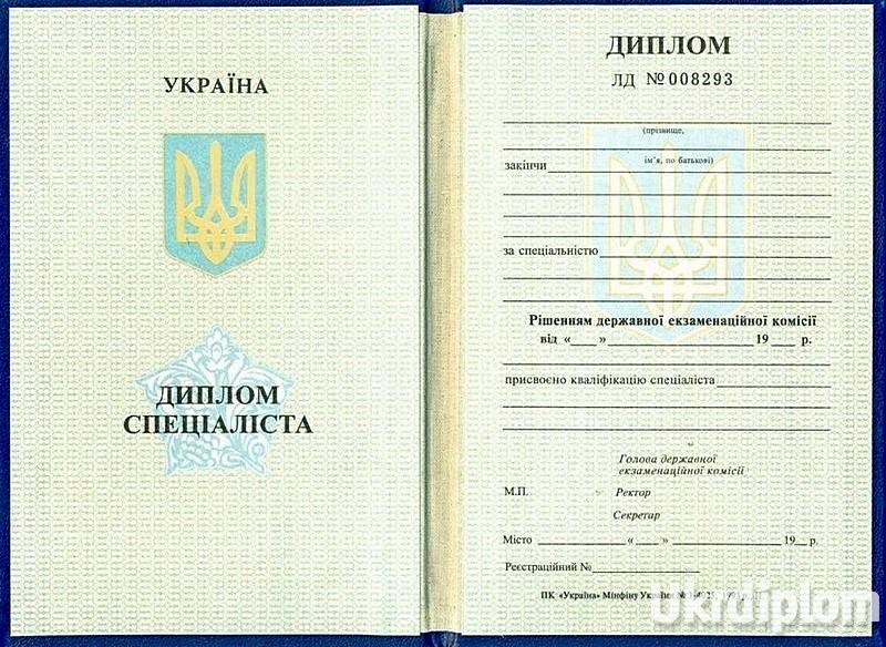 Купить диплом в Киеве Украине Заказать диплом вуза Настоящий ГОЗНАК