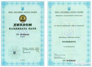 Диплом кандидата наук до 2000