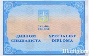 Диплом специалиста 2014-2017