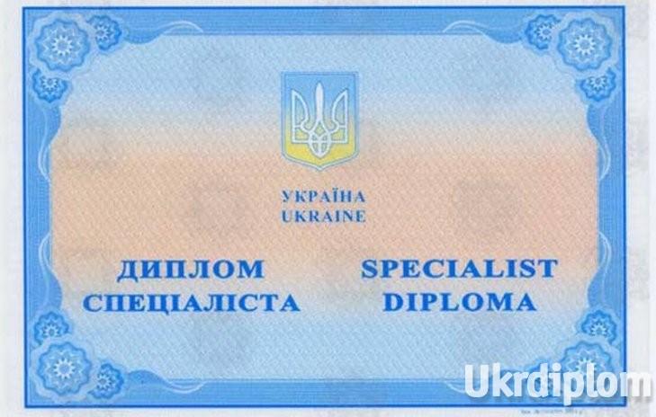 Диплом специалиста 2014-2017года