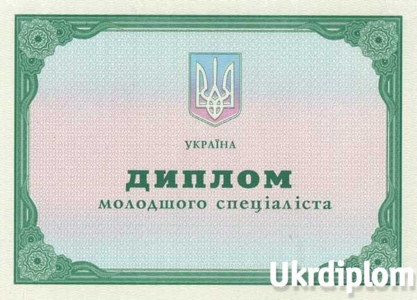 Г пермь купить диплом