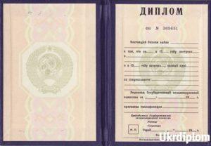 Диплом СССР до 1991
